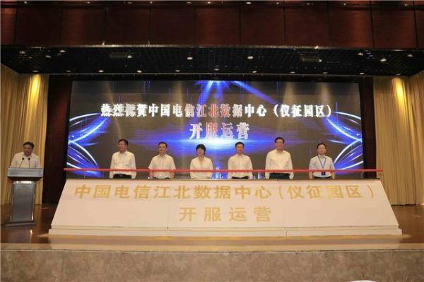 中国电信江北数据中心
